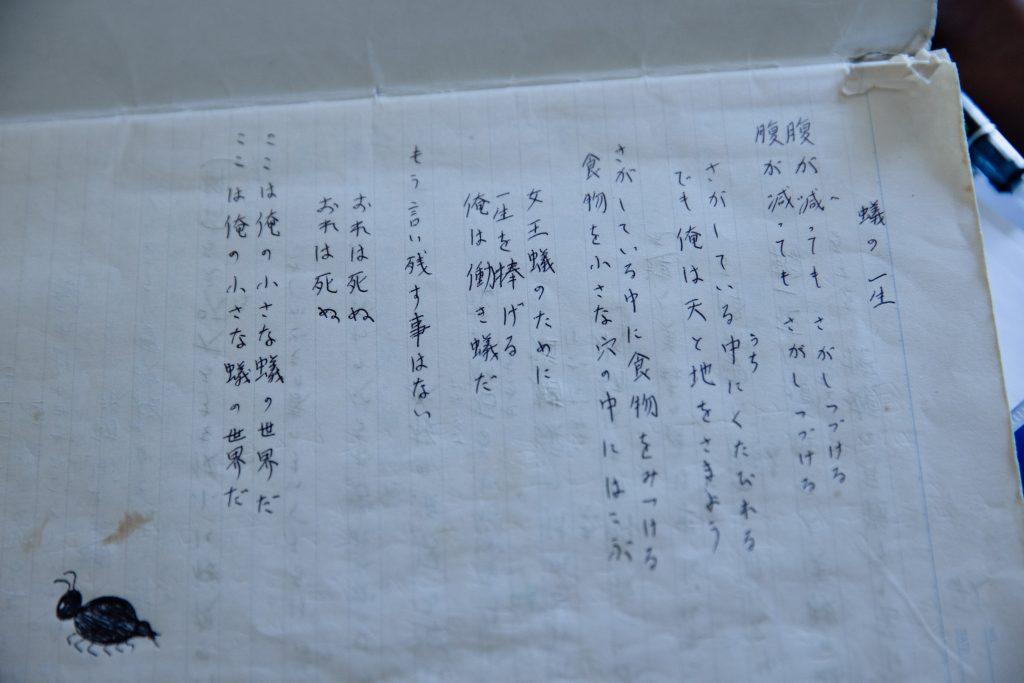 伊藤さんの詩