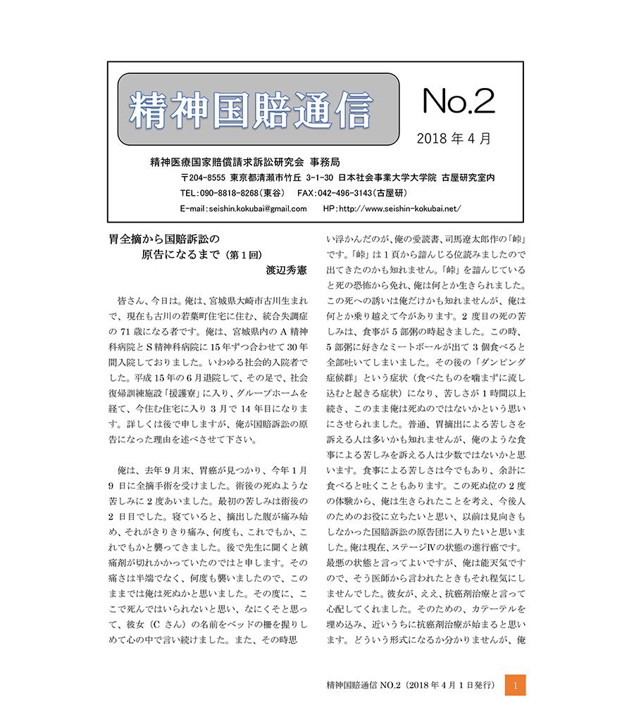 精神国賠通信No.2