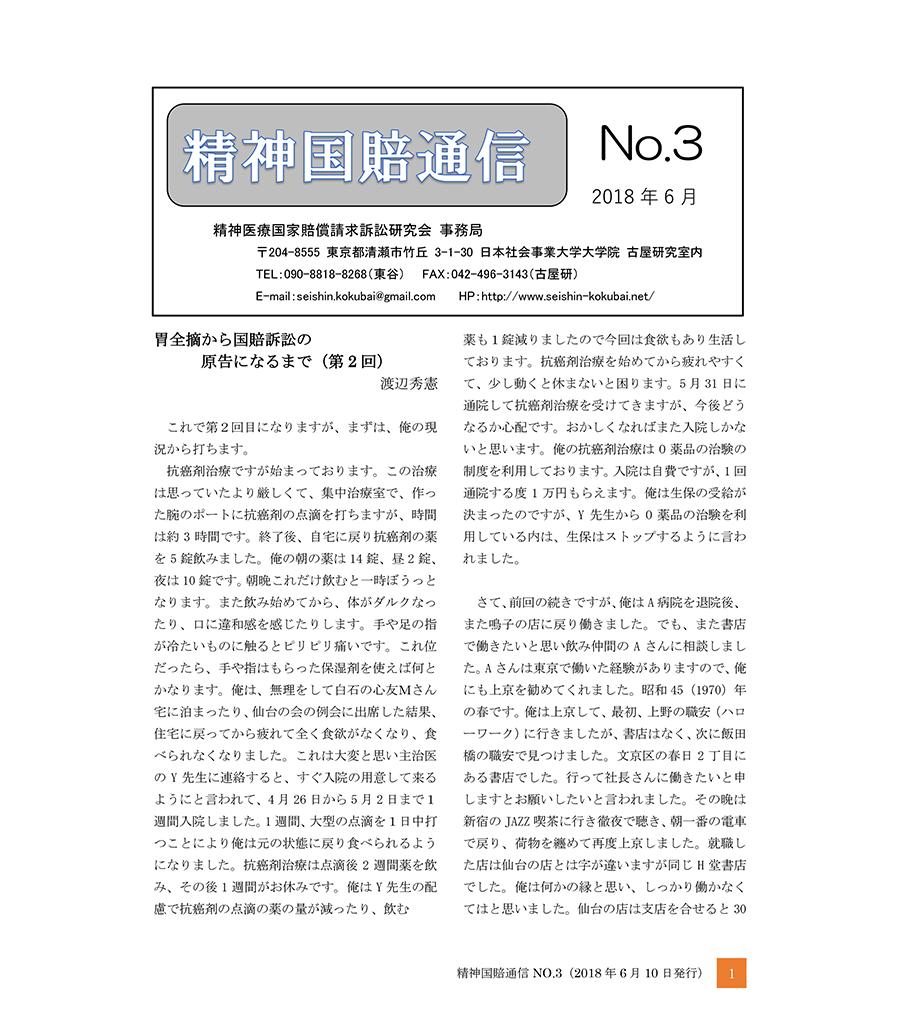 精神国賠通信No.3