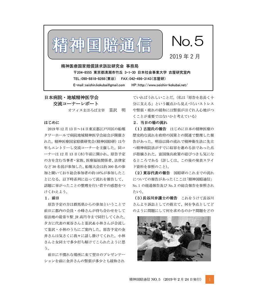 精神国賠通信No.5