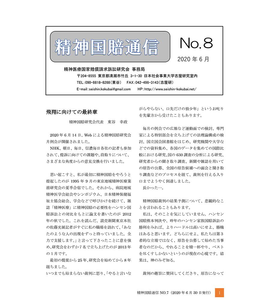 精神国賠通信No.8