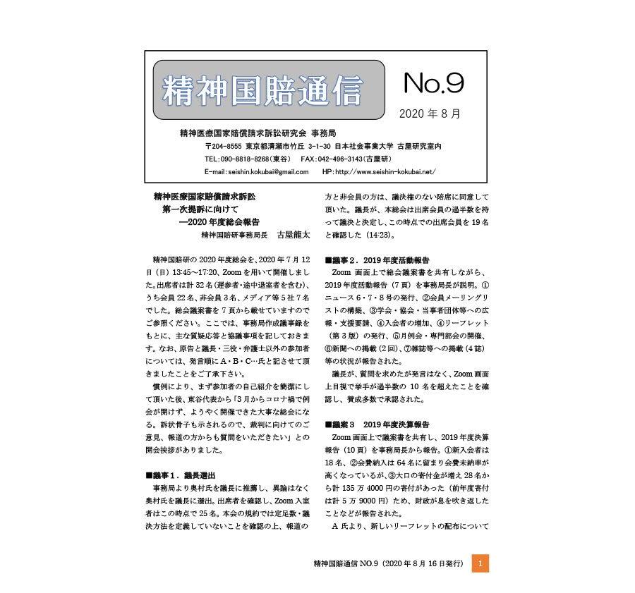 精神国賠通信No.9