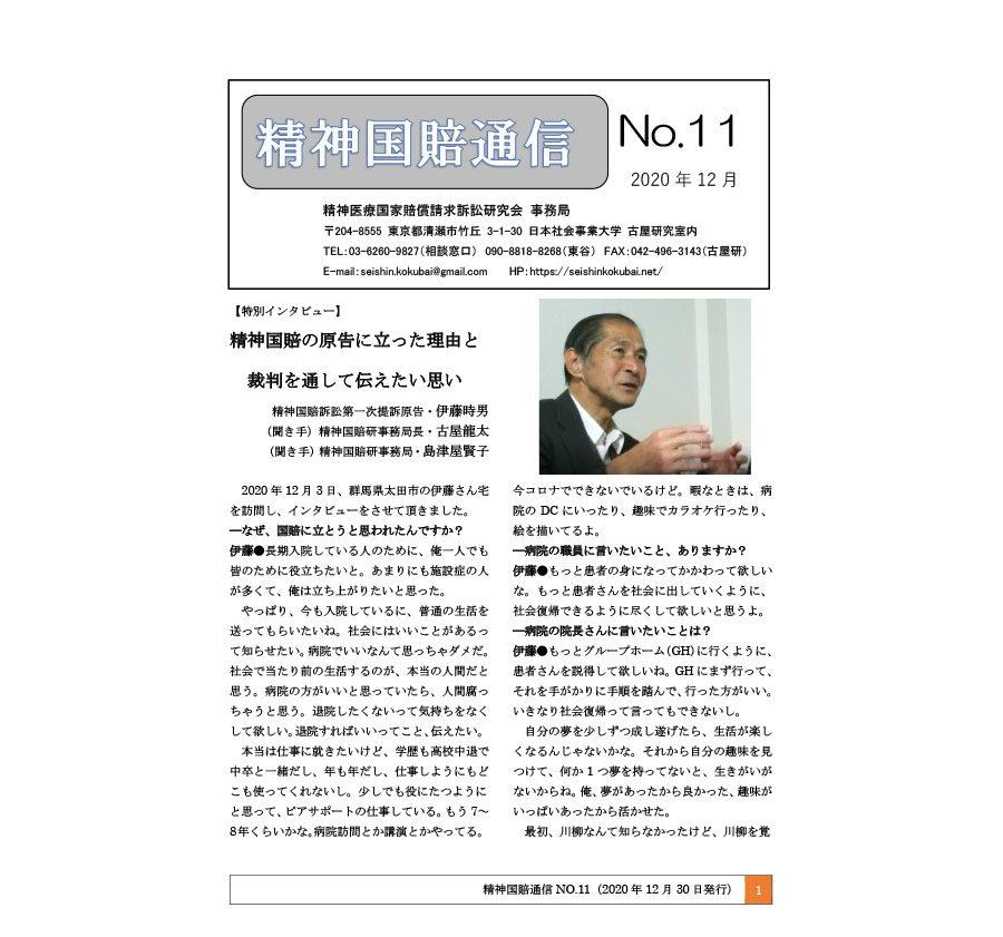 精神国賠通信No.11
