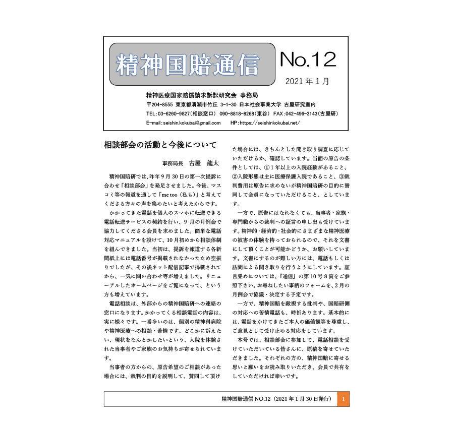 精神国賠通信No.12